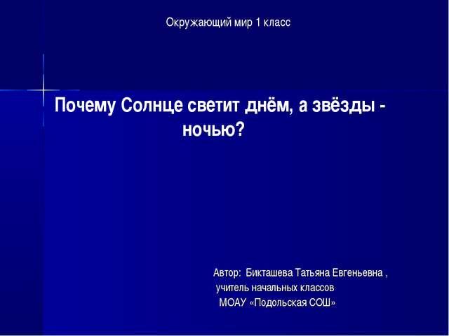 Автор: Бикташева Татьяна Евгеньевна , учитель начальных классов МОАУ «Подоль...
