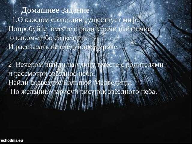 Домашнее задание 1.О каждом созвездии существует миф. Попробуйте вместе с ро...