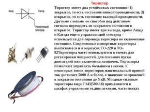 Тиристор Тиристор имеет два устойчивых состояния: 1) закрытое, то есть состоя
