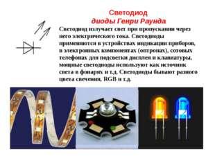 Светодиод диоды Генри Раунда Светодиод излучает свет при пропускании через не