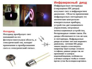 Инфракрасный диод Инфракрасные светодиоды (сокращенно ИК диоды) излучают све