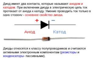 Диодимеет два контакта, которые называют анодом и катодом. При включении дио