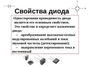 Односторонняя проводимость диода является его основным свойством. Это свойств
