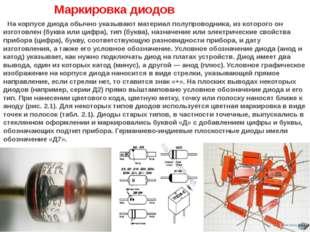 Маркировка диодов На корпусе диода обычно указывают материал полупроводник