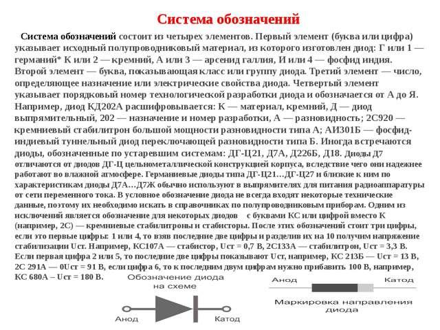 Система обозначений Система обозначений состоит из четырех элементов. Перв...