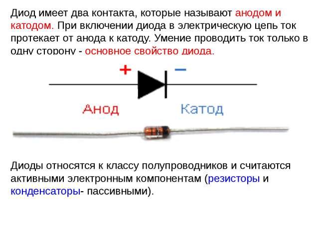 Диодимеет два контакта, которые называют анодом и катодом. При включении дио...