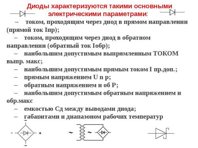 Диоды характеризуются такими основными электрическими параметрами: – то...