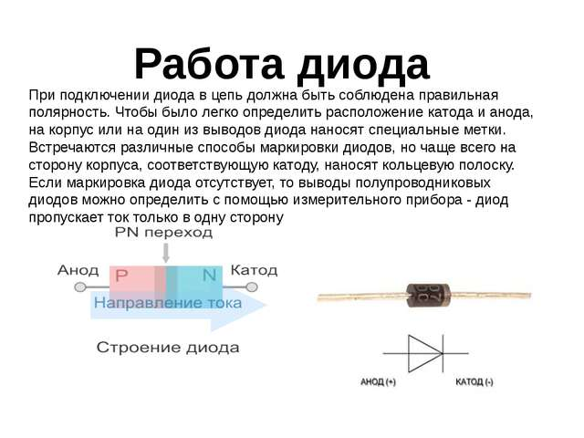 Приподключении диодав цепь должна быть соблюдена правильная полярность. Что...
