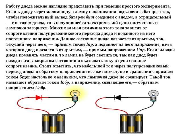 Работу диода можно наглядно представить при помощи простого эксперимента. Есл...