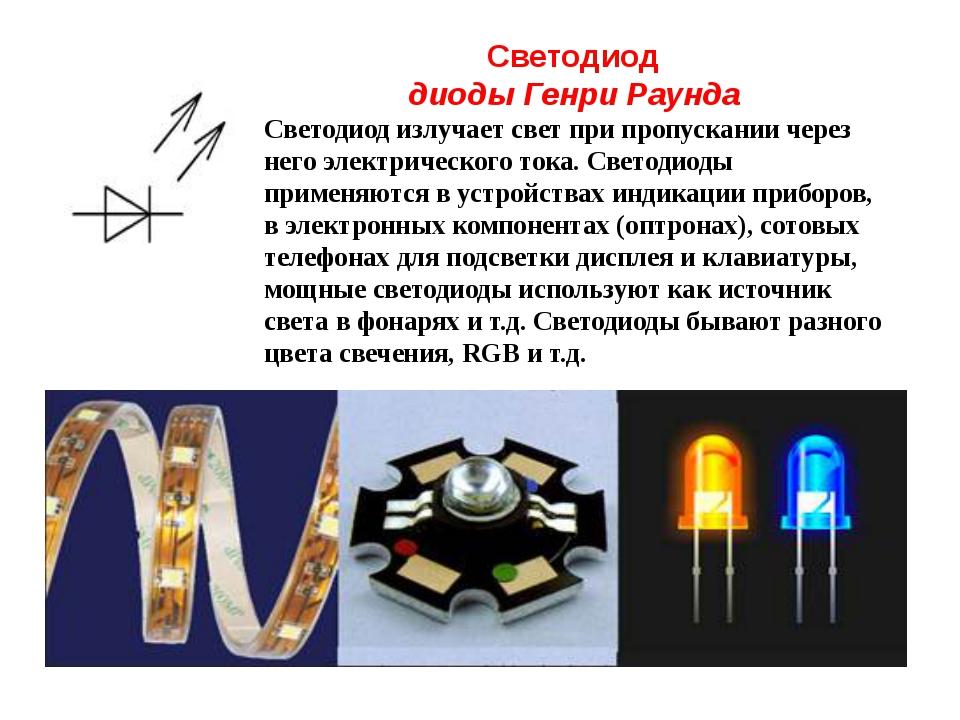 Светодиод диоды Генри Раунда Светодиод излучает свет при пропускании через не...