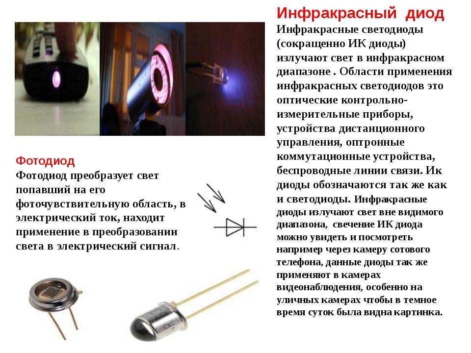 Инфракрасный диод Инфракрасные светодиоды (сокращенно ИК диоды) излучают све...