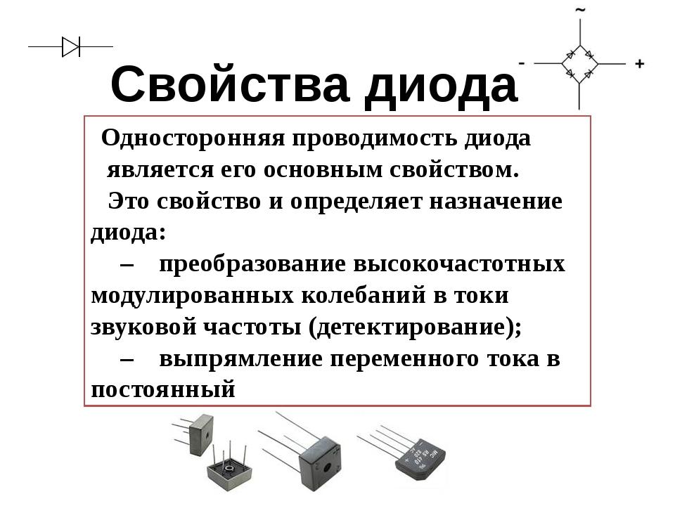 Односторонняя проводимость диода является его основным свойством. Это свойств...