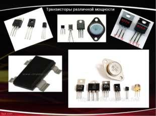 Транзисторы различной мощности