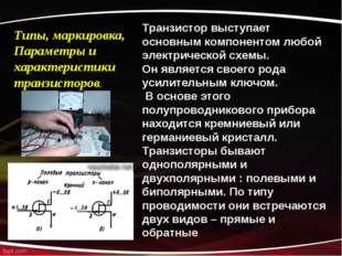 Типы, маркировка, Параметры и характеристики транзисторов, Транзистор выступа