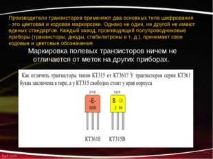 Производители транзисторов применяют два основных типа шифрования - это цвето