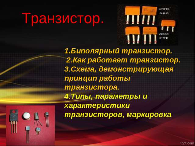 Транзистор. 1.Биполярный транзистор. 2.Как работает транзистор. 3.Схема, демо...