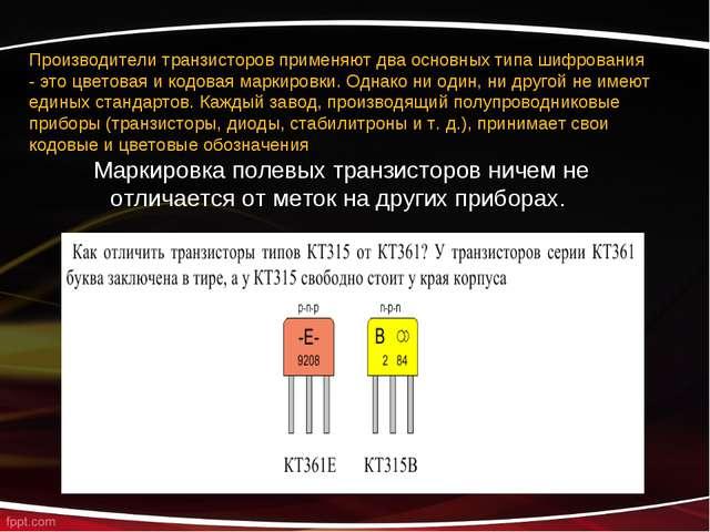 Производители транзисторов применяют два основных типа шифрования - это цвето...