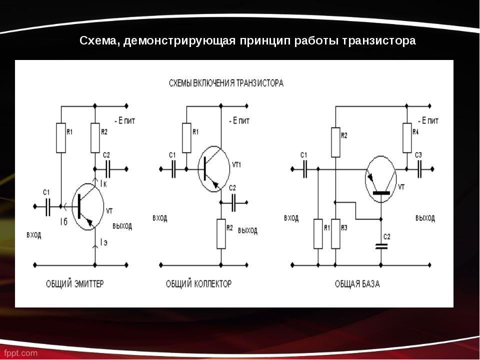 Схема, демонстрирующая принцип работы транзистора