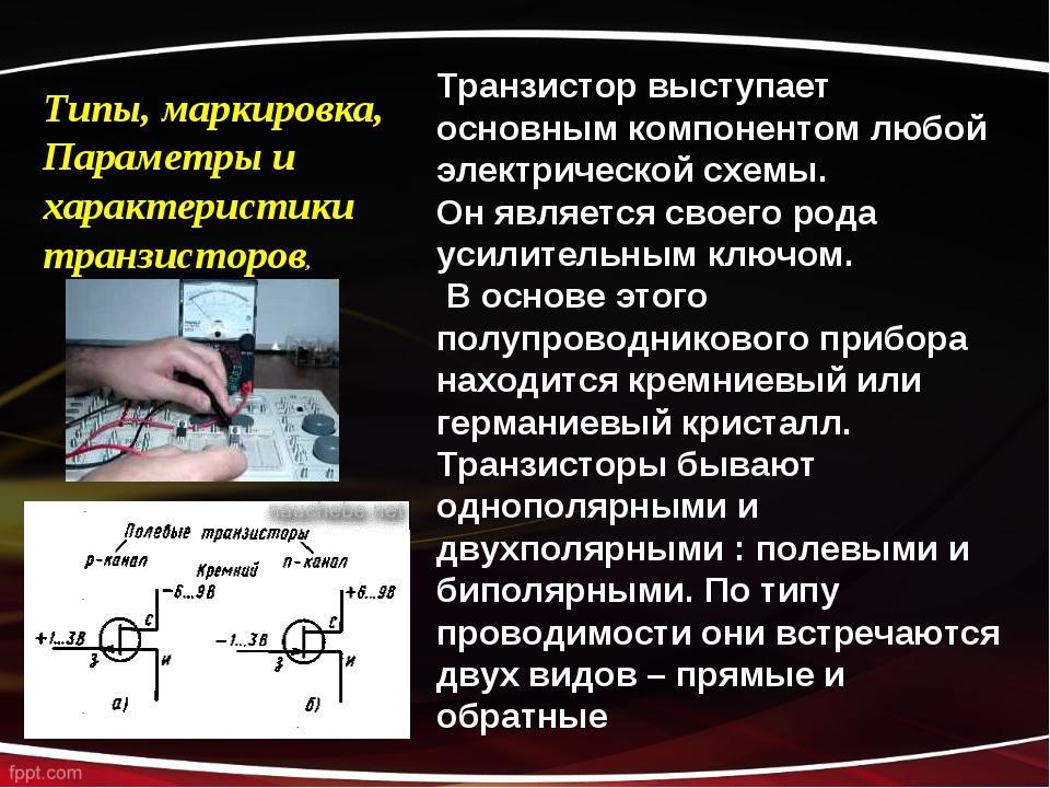 Типы, маркировка, Параметры и характеристики транзисторов, Транзистор выступа...