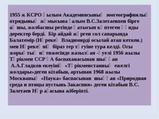 1955 ж КСРО Ғылым Академиясының зоогеографиялық отрядының жұмысына ғалым В.С.