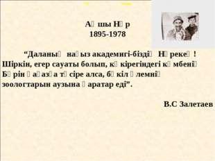 """Оо тььдд Аңшы Нұр 1895-1978 """"Даланың нағыз академигі-біздің Нұрекең! Шіркін,"""