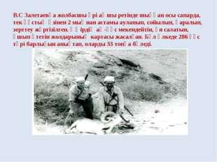 В.С Залетаевқа жолбасшы әрі аңшы ретінде шыққан осы сапарда, тек құстың өзін