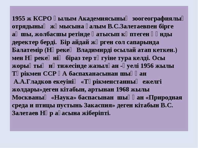 1955 ж КСРО Ғылым Академиясының зоогеографиялық отрядының жұмысына ғалым В.С....