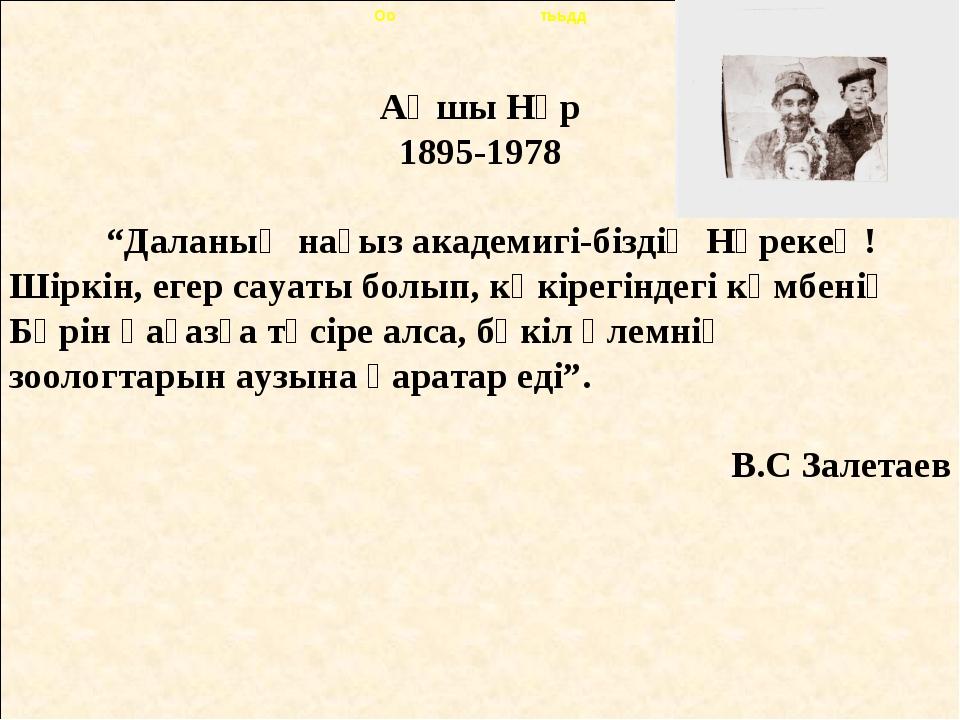 """Оо тььдд Аңшы Нұр 1895-1978 """"Даланың нағыз академигі-біздің Нұрекең! Шіркін,..."""