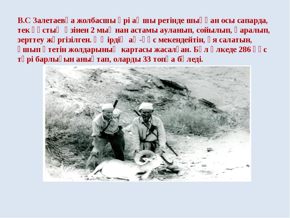 В.С Залетаевқа жолбасшы әрі аңшы ретінде шыққан осы сапарда, тек құстың өзін...