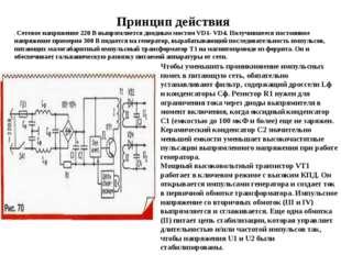 Принцип действия . Сетевое напряжение 220 В выпрямляется диодным мостом VD1-