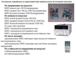 По напряжению на нагрузке: ИИП низкого (до 100 В) напряжения; ИИП среднего (о