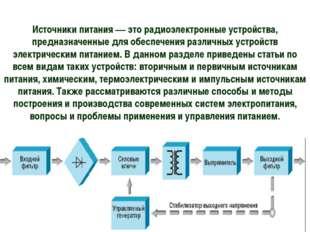 Источники питания — это радиоэлектронные устройства, предназначенные для обес