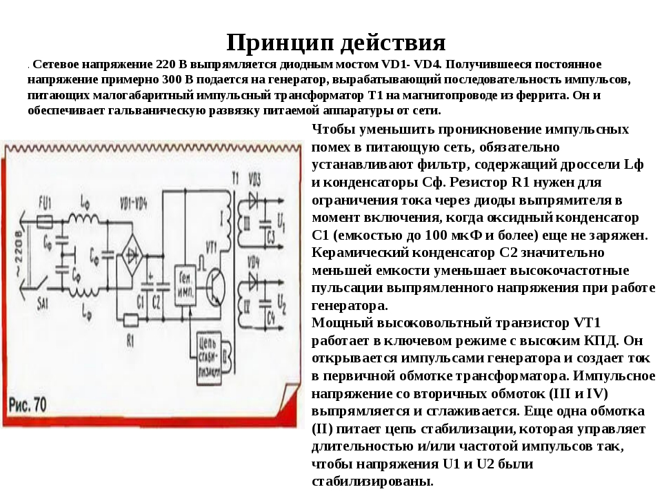 Принцип действия . Сетевое напряжение 220 В выпрямляется диодным мостом VD1-...