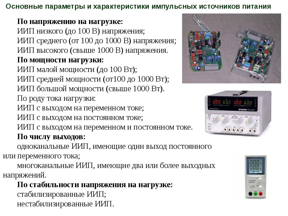 По напряжению на нагрузке: ИИП низкого (до 100 В) напряжения; ИИП среднего (о...