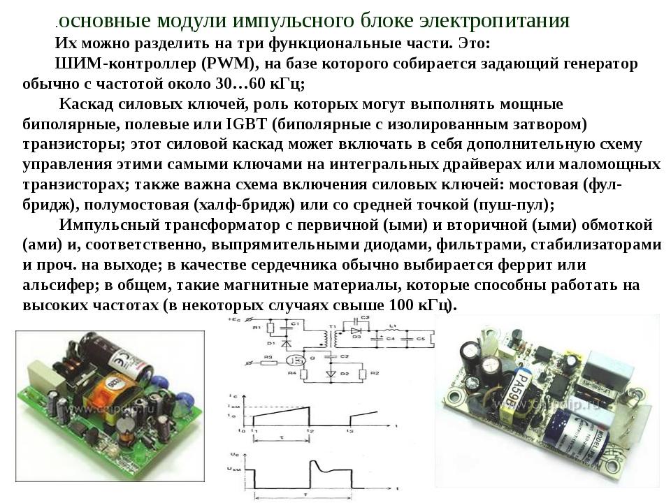 .основные модули импульсного блоке электропитания Их можно разделить на три ф...