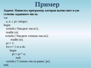 Пример Задача: Написать программу, которая вычисляет n-ую степень заданного ч