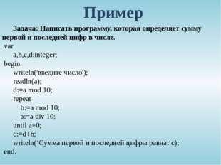 Задача: Написать программу, которая определяет сумму первой и последней цифр