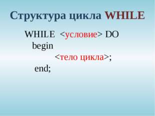 Структура цикла WHILE WHILE  DO begin  ;  end;