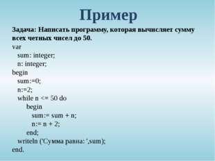 Пример Задача: Написать программу, которая вычисляет сумму всех четных чисел