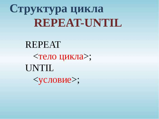 REPEAT ; UNTIL ; Структура цикла REPEAT-UNTIL