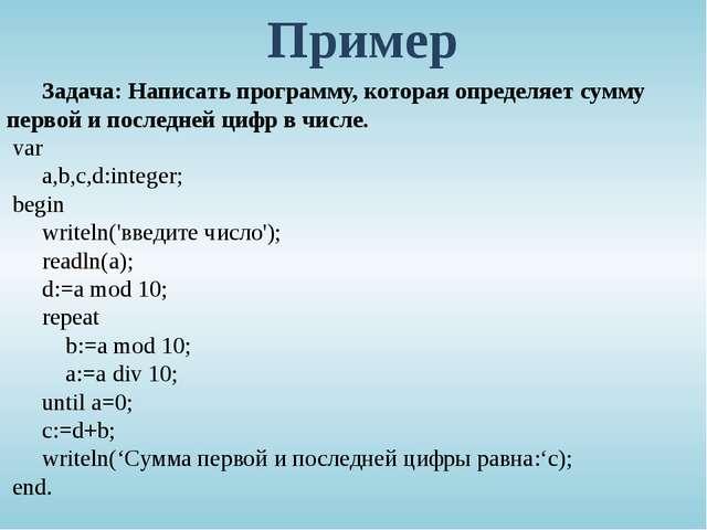 Задача: Написать программу, которая определяет сумму первой и последней цифр...