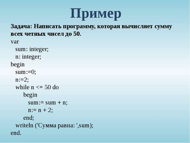 Пример Задача: Написать программу, которая вычисляет сумму всех четных чисел...