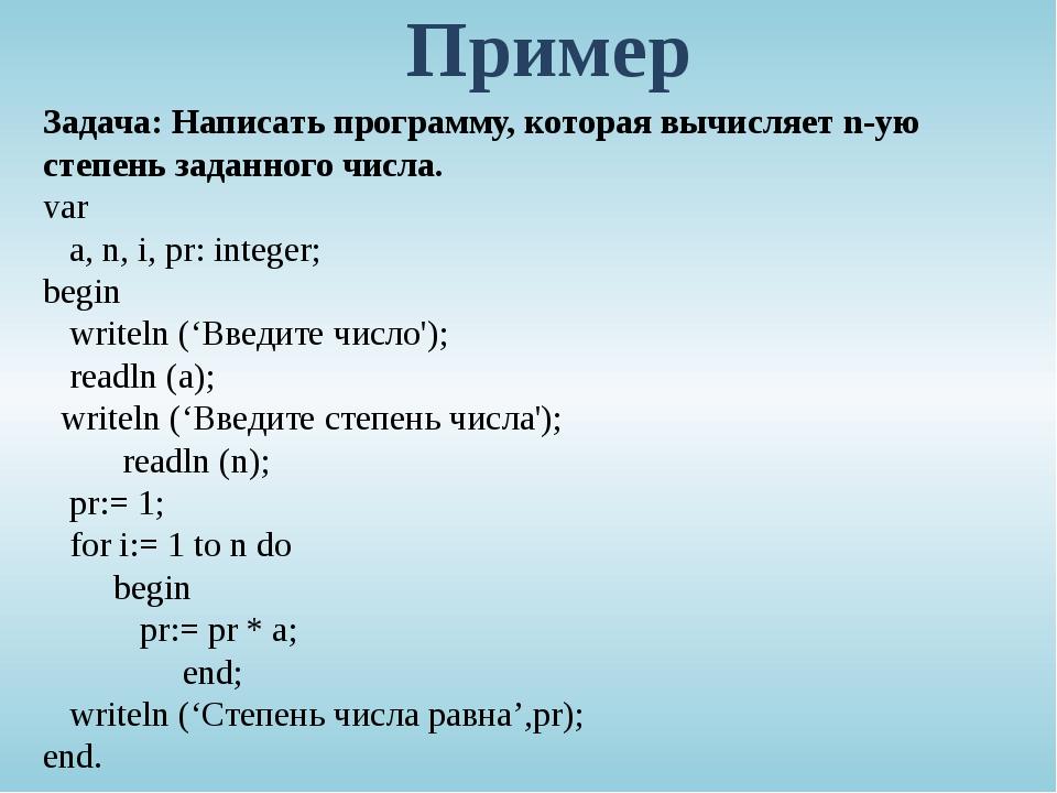 Пример Задача: Написать программу, которая вычисляет n-ую степень заданного ч...