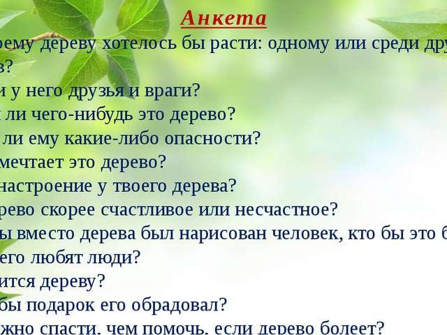 Анкета - Где твоему дереву хотелось бы расти: одному или среди других деревье...