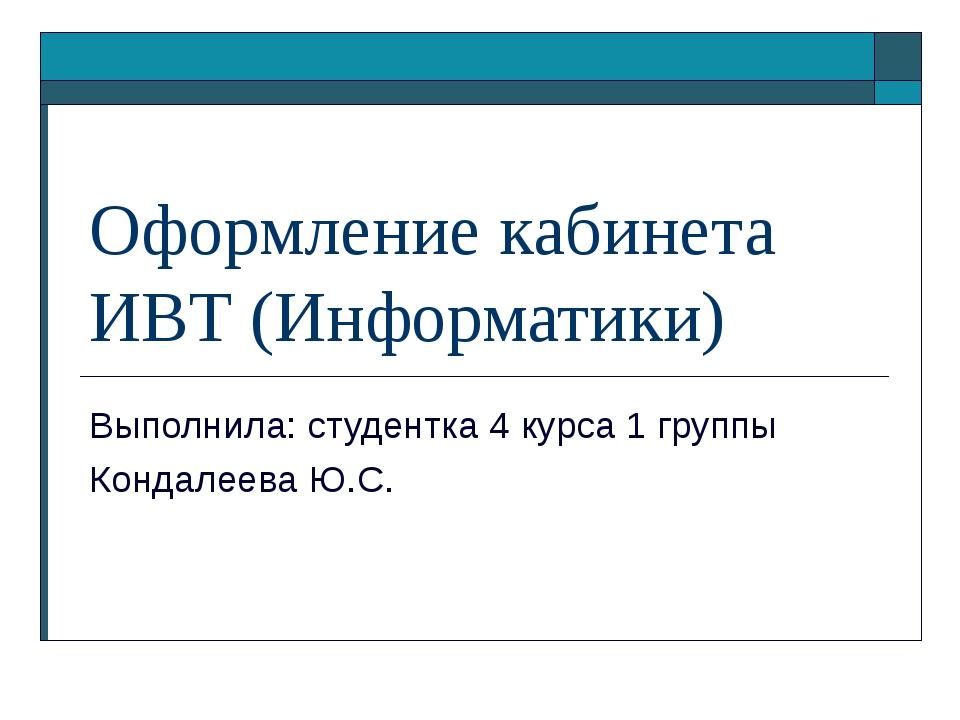Оформление кабинета ИВТ (Информатики) Выполнила: студентка 4 курса 1 группы К...