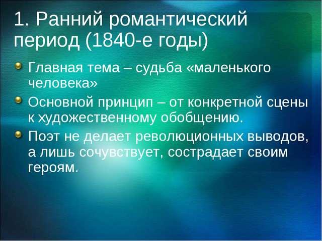 1. Ранний романтический период (1840-е годы) Главная тема – судьба «маленьког...