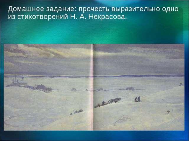 Домашнее задание: прочесть выразительно одно из стихотворений Н. А. Некрасова.