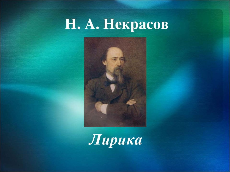 Н. А. Некрасов Лирика