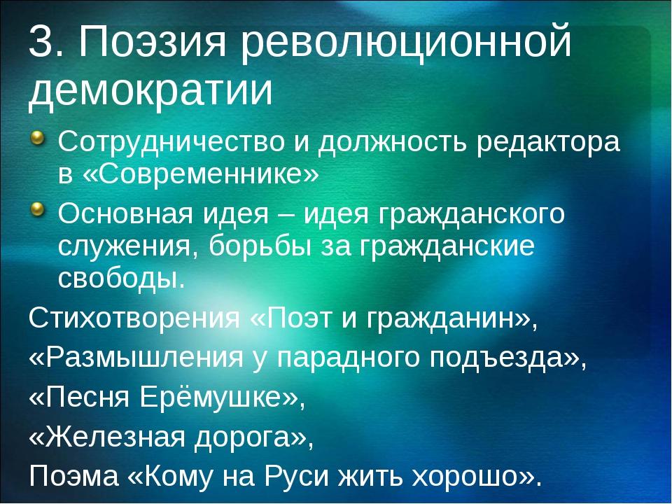 3. Поэзия революционной демократии Сотрудничество и должность редактора в «Со...