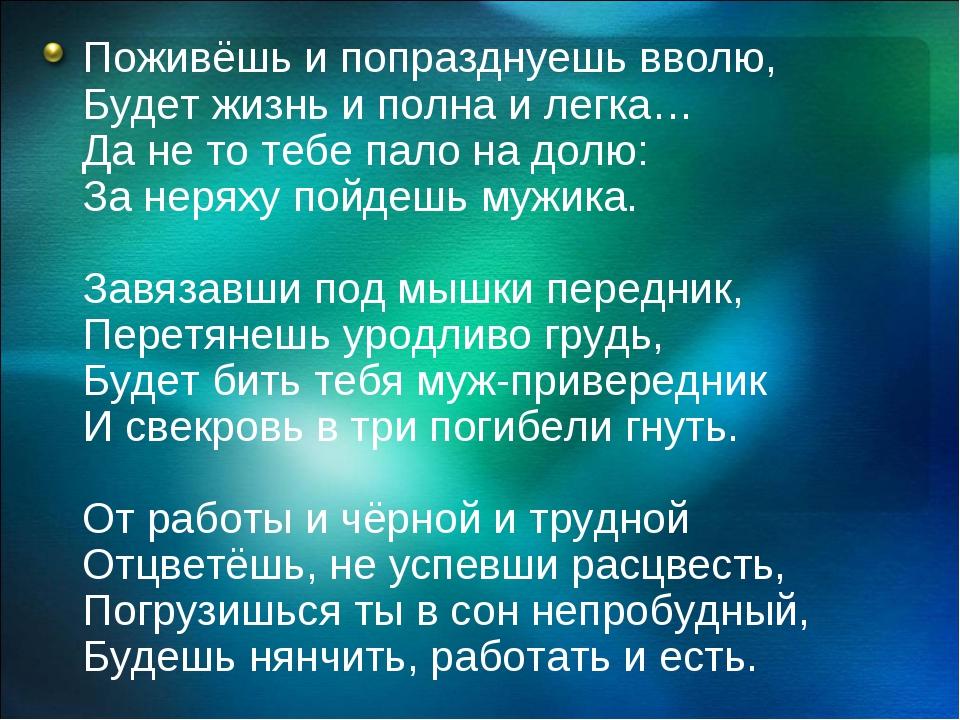 Поживёшь и попразднуешь вволю, Будет жизнь и полна и легка… Да не то тебе пал...